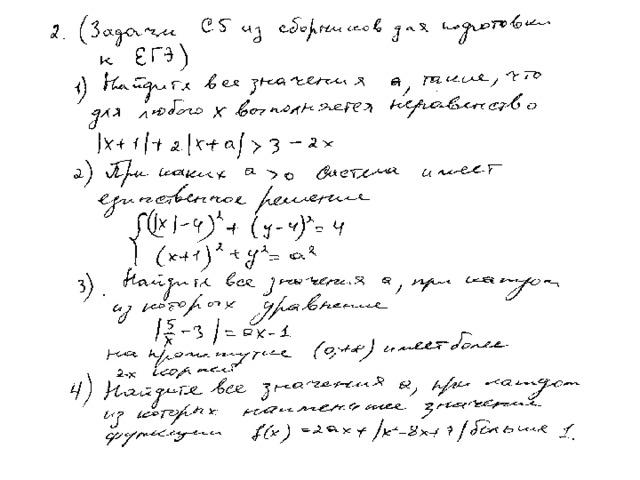 Спецкурс решение задач с параметрами как объяснить решение задачи 4 класс