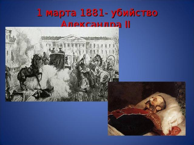 1 марта 1881- убийство Александра II