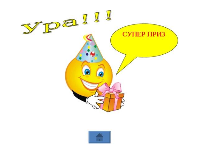 СУПЕР ПРИЗ