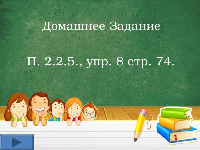 Домашнее Задание П. 2.2.5., упр. 8 стр. 74.