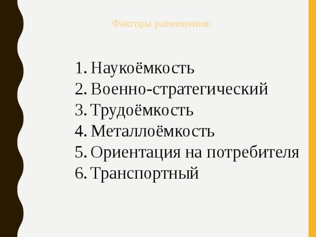 Факторы размещения: