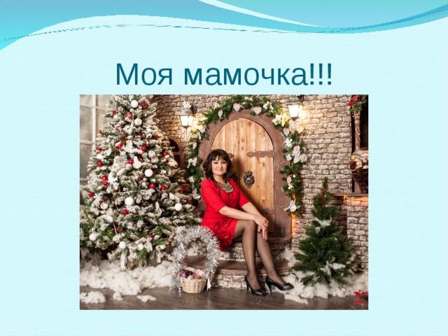 Моя мамочка!!!