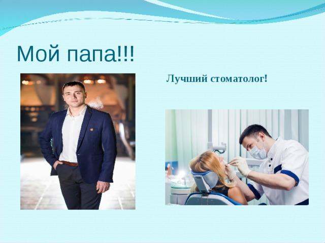 Мой папа!!! Лучший стоматолог!