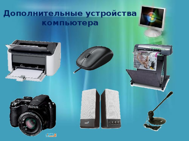 Дополнительные устройства  компьютера