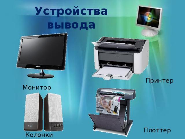 Устройства вывода Принтер Монитор Плоттер Колонки