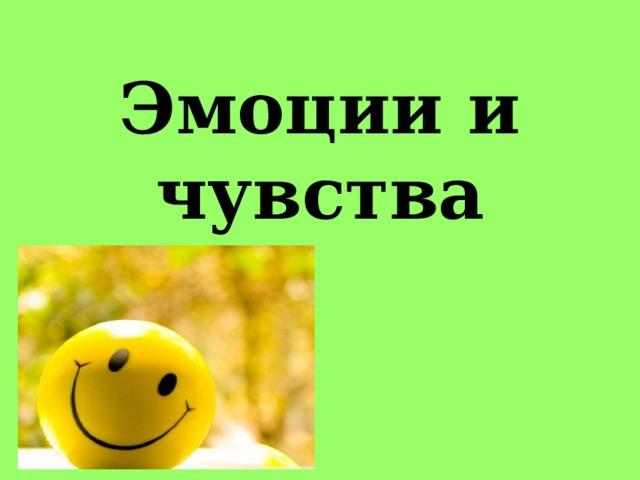 Эмоции и чувства