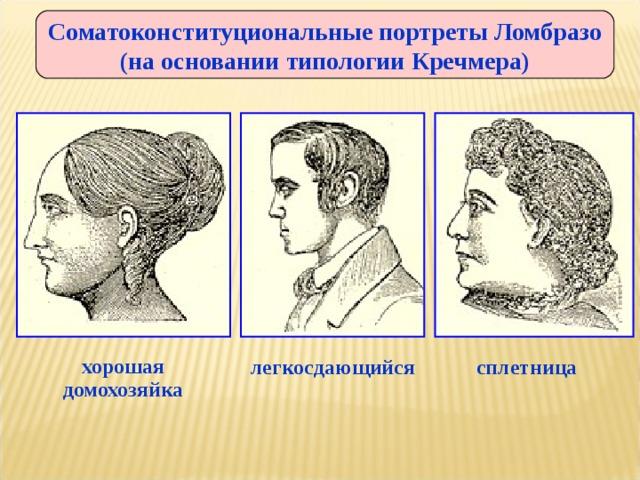 Соматоконституциональные портреты Ломбразо (на основании типологии Кречмера) хорошая домохозяйка легкосдающийся сплетница