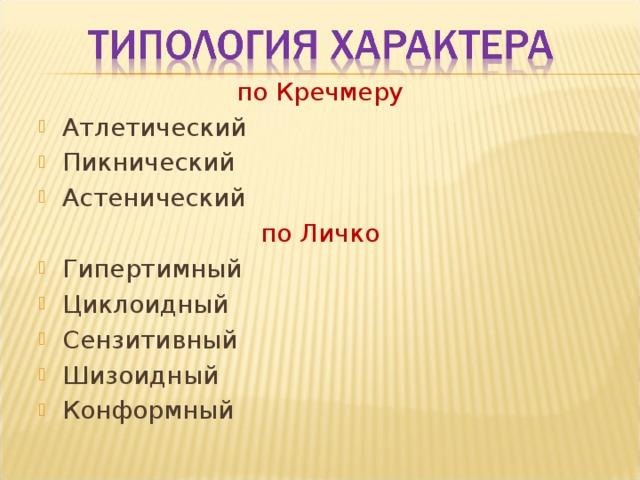 по Кречмеру Атлетический Пикнический Астенический по Личко