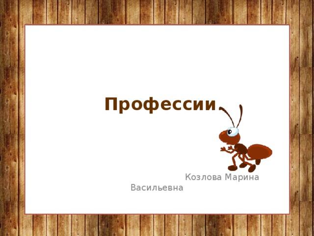 Профессии .  Козлова Марина Васильевна