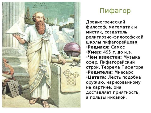 Пифагор Древнегреческий философ, математик и мистик, создатель религиозно-философской школы пифагорейцевя