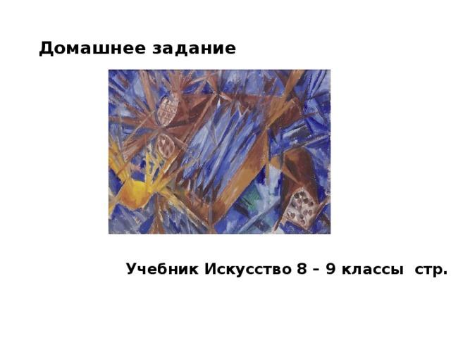 Домашнее задание Учебник Искусство 8 – 9 классы стр. 1 33