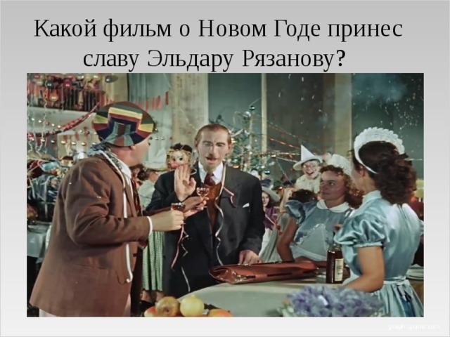 Какой фильм о Новом Годе принес славу Эльдару Рязанову?