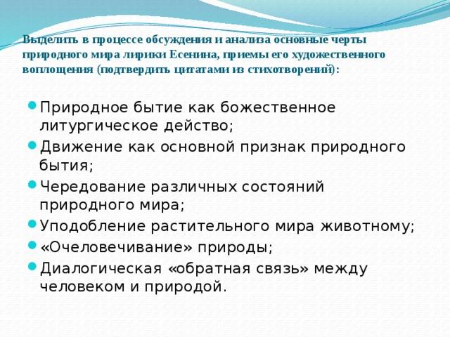 Выделить в процессе обсуждения и анализа основные черты природного мира лирики Есенина, приемы его художественного воплощения (подтвердить цитатами из стихотворений):