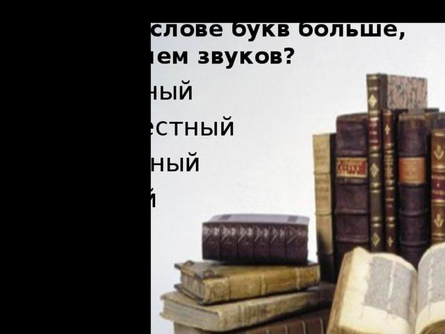 В каком слове букв больше, чем звуков?