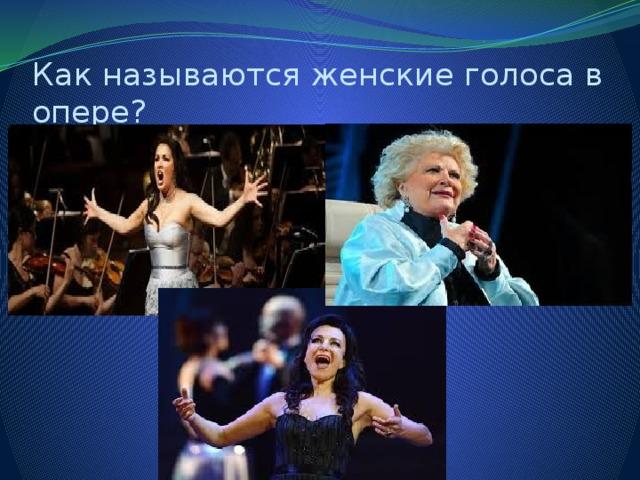 Как называются женские голоса в опере?