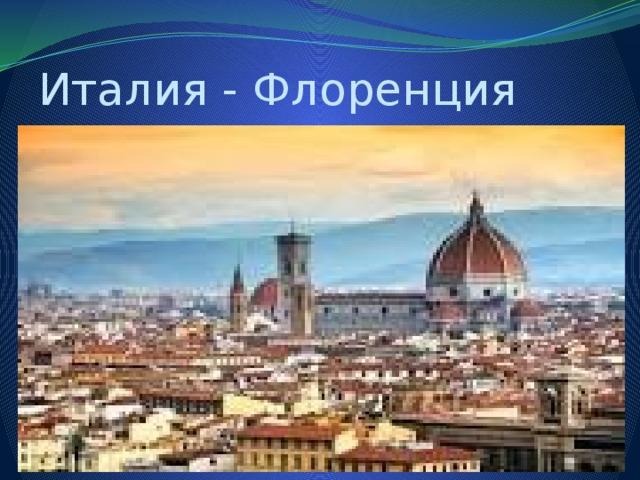 Италия - Флоренция