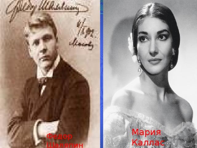 Мария Каллас Федор Шаляпин