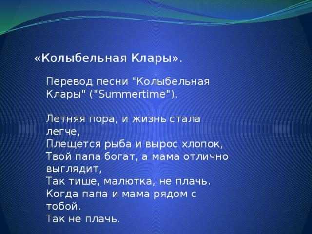 «Колыбельная Клары». Перевод песни