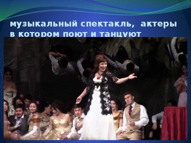 музыкальный спектакль, актеры в котором поют и танцуют