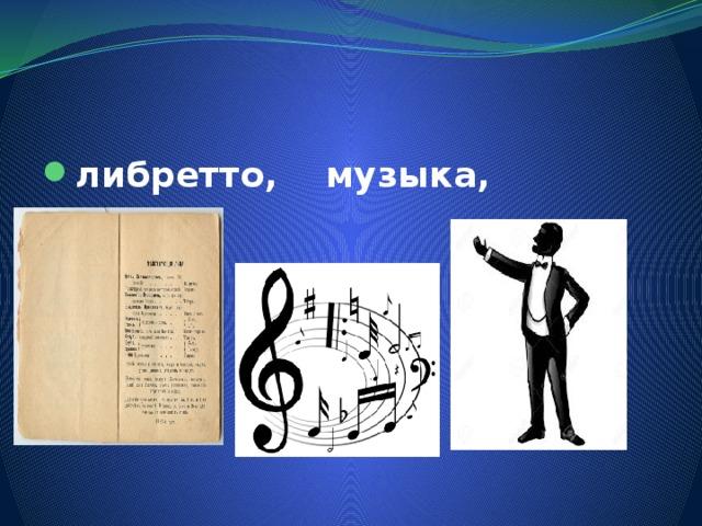 либретто, музыка, певцы