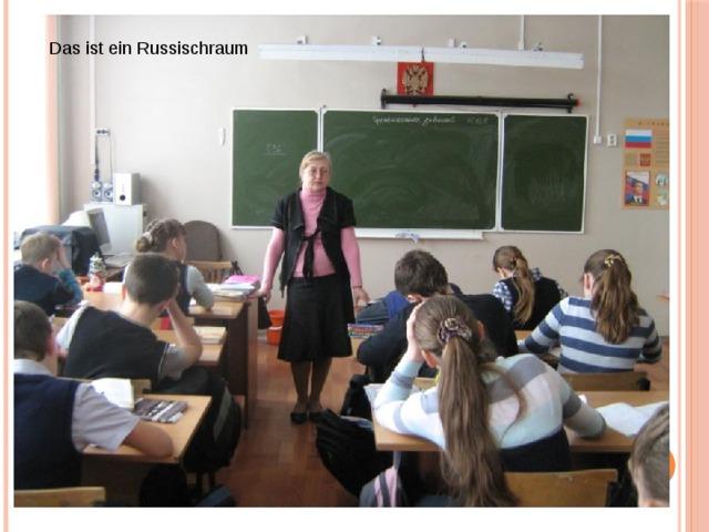 Das ist ein Russischraum Was fur ein Raum ist das? Wie heisst die Lehrerin? Was mache die Kinder?