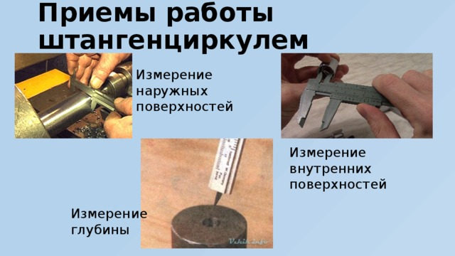 Приемы работы штангенциркулем Измерение наружных поверхностей Измерение внутренних поверхностей Измерение глубины