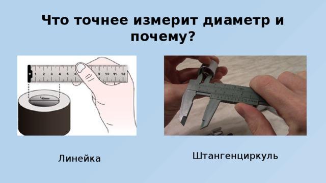 Что точнее измерит диаметр и почему? Штангенциркуль Линейка