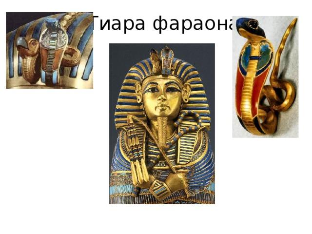 Тиара фараона