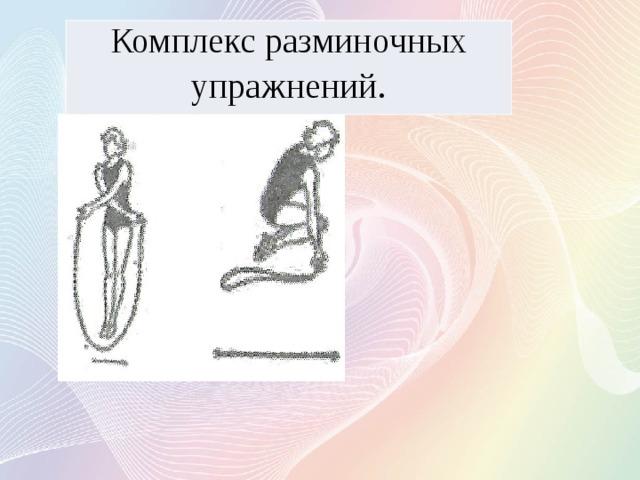 Комплекс разминочных упражнений.