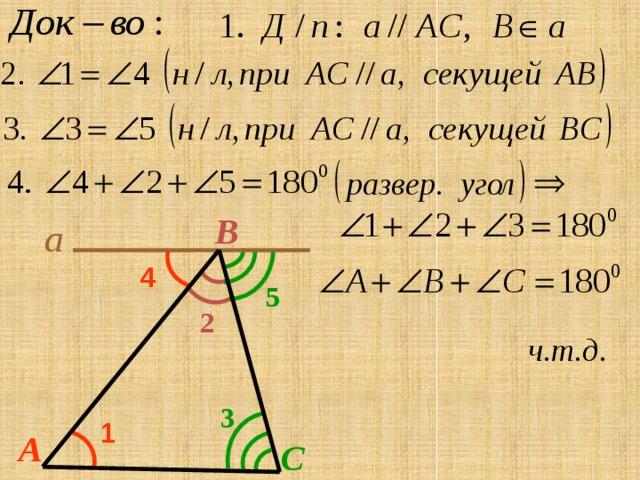 B a 4 5 2 ч.т.д. 3 1 A C