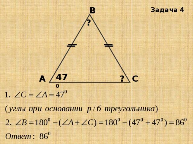 В Задача 4 ? 47 0 А С ?