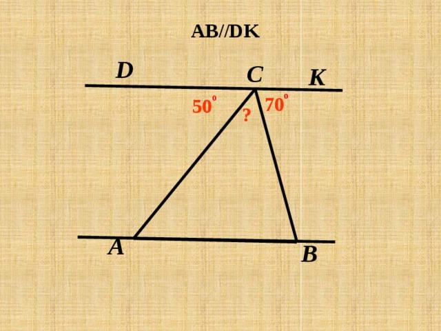 AB//DK D C K о о 70 50 ? A В