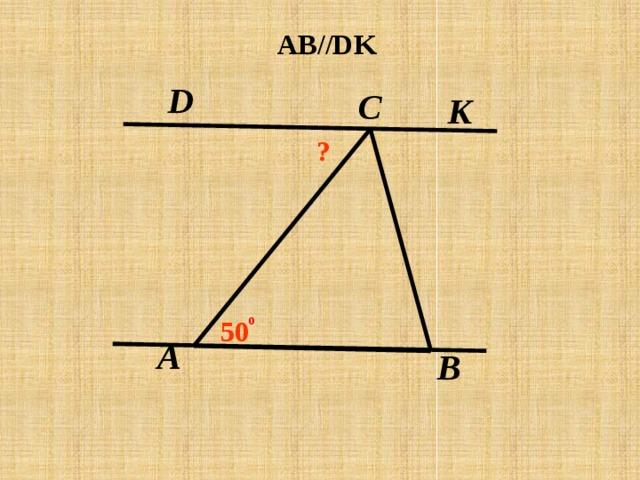 AB//DK D C K ? о 50 A В