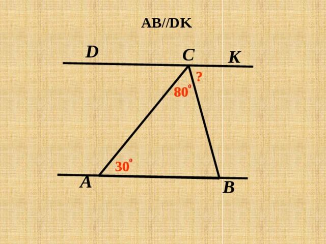 AB//DK D C K ? о 80 о 30 A В