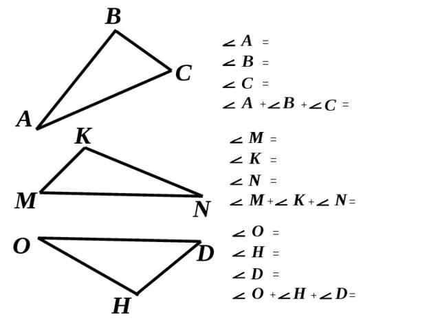 В  A =  В = C  C =    A В C = + + A K  M =  K =  N = М    N K M N = + +  O = O  D H =  D =    O H D = + + H