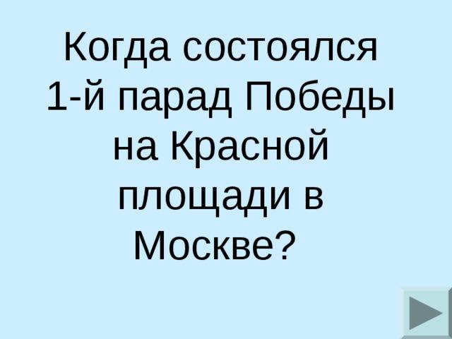 Когда состоялся 1-й парад Победы на Красной площади в Москве?