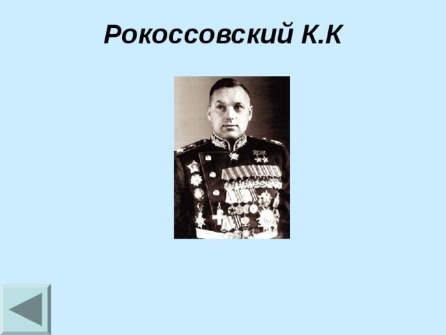 Рокоссовский К.К