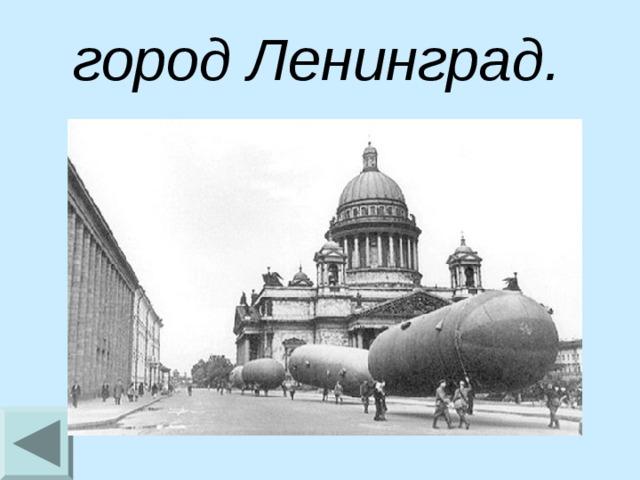 город Ленинград.
