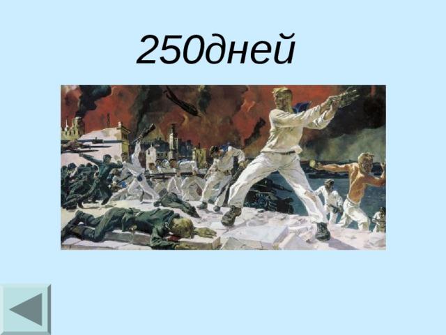 250дней
