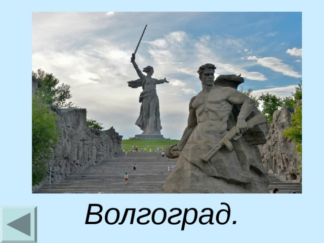 Волгоград.