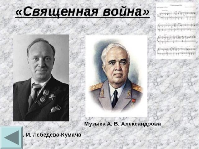 «Священная война» слова В.И. Лебедева-Кумача  музыка А. Александрова