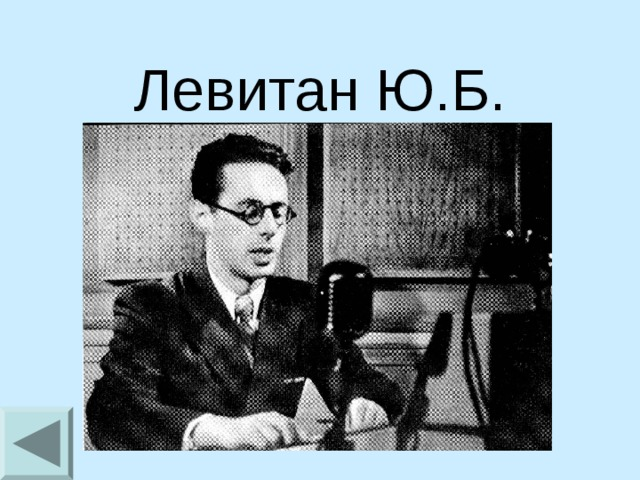 Левитан Ю.Б.