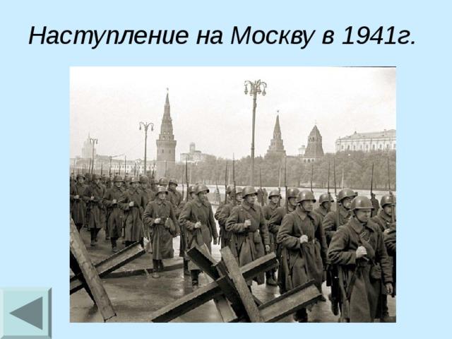Наступление на Москву в 1941г.
