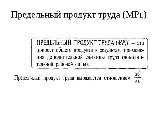 Предельный продукт труда (МP L )