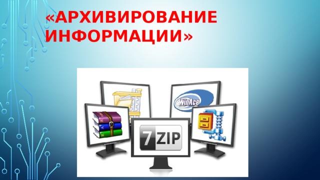 «Архивирование информации»