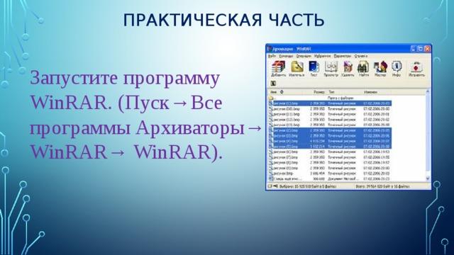 Практическая часть Запустите программу WinRAR. (Пуск→Все программы Архиваторы→ WinRAR→ WinRAR).