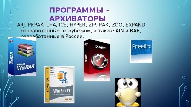 Программы - архиваторы ARJ, PKPAK, LHA, ICE, HYPER, ZIP, РАК, ZOO, EXPAND, разработанные за рубежом, а также AIN и RAR, разработанные в России.
