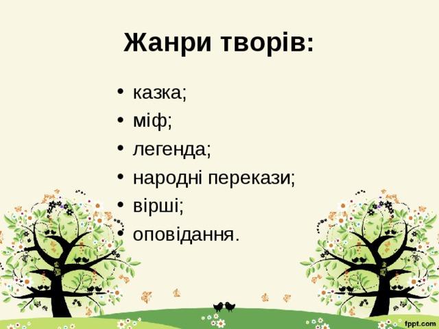 Жанри творів: