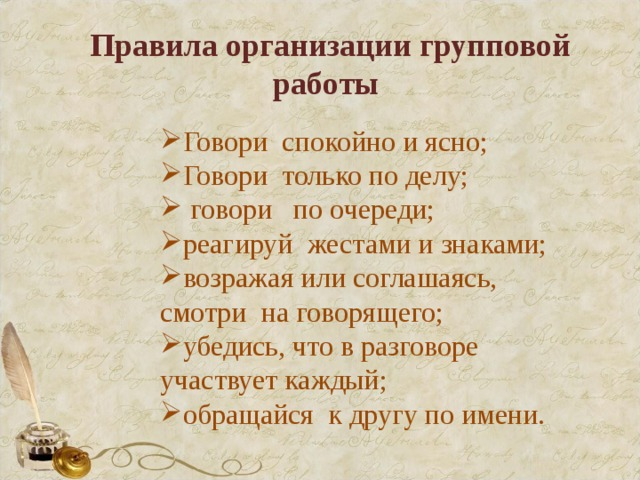 Правила организации групповой работы