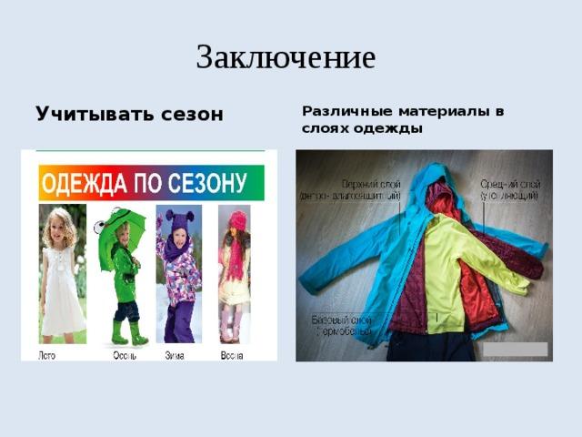 Заключение Учитывать сезон  Различные материалы в слоях одежды